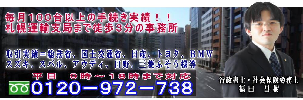 札幌・自動車名義変更.com