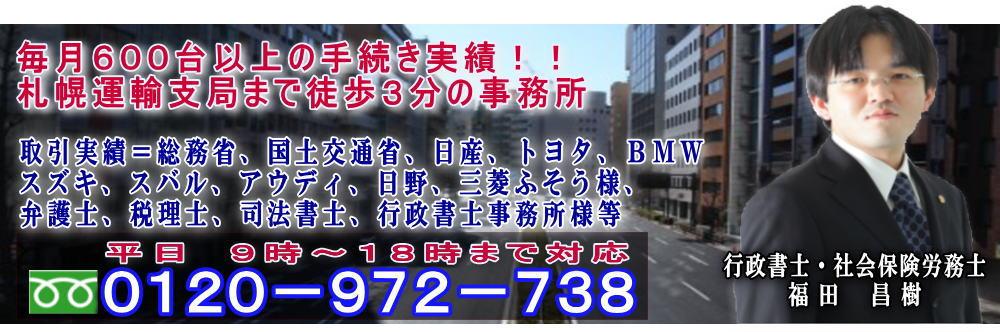 札幌・自動車登録(名義変更、一時抹消、変更).com