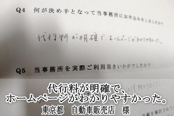 東京の自動車販売店様から自動車登録のお客様の声